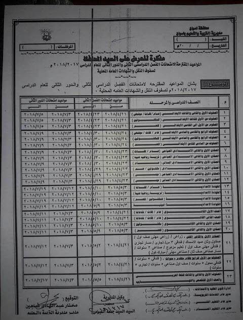جدول امتحانات الصف الأول الاعدادي الترم الثاني 2018 محافظة اسوان