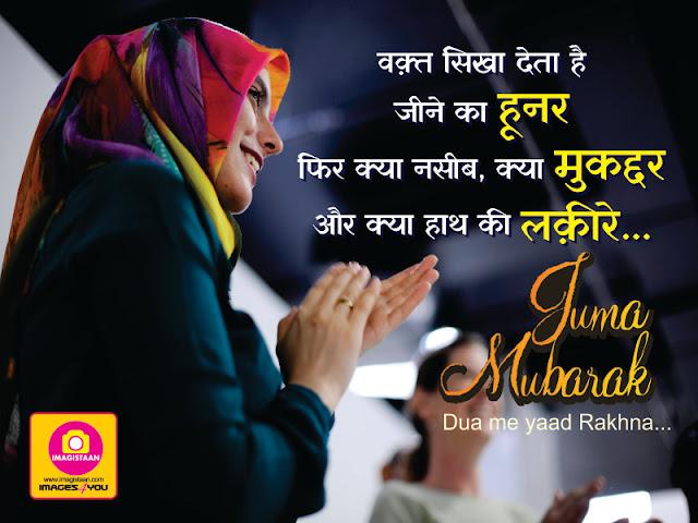 juma mubarak greetings & wishes, shayri for whatsapp, islamic shayri, juma mubarak wishes,