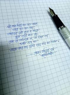 জসিমুদ্দিন এর  কবিতার ছবি