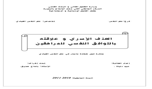 العنف الأسري وعلاقته بالتوافق النفسي للمراهقين pdf