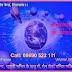 बृहत्पाराशरहोराशास्त्रम्, अध्याय-19, पारिजातादि योग एवं उसका फल. Parijat Aadi Yoga And His Fal.