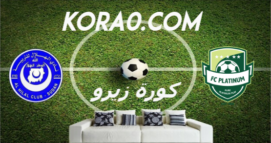 مشاهدة مباراة الهلال وبلاتنيوم بث مباشر اليوم 25-1-2020 دوري أبطال أفريقيا