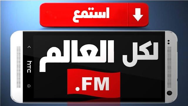 الإستماع للإذاعات الوطنية أو الدولية عير هاتف الأندرويد.اونلاين عبر تطبيق للراديو.يضم كل دول العالم ,يحتوي على إذاعات جزائرية,سعودية,مصرية.تونسية,مغربية,لبنانية.ومن كل الدول.