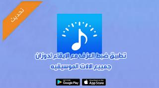 تطبيق ضبط العزف مع الإيقاع لدوزان جمييع الالات الموسيقيه