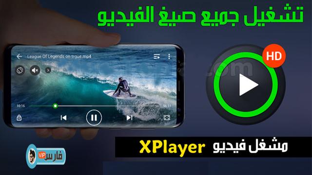 تحميل برنامج مشغل الفيديو,برنامج مشغل الفيديو,برنامج مشغل الفيديو XPlayer , مشغل الفيديو اكس بلاير,XPlayer  ,اكس بلاير,برنامج اكس بلاير,تطبيق اكس بلاير,تحميل XPlayer ,تنزيل XPlayer  ,تحميل برنامج XPlayer ,تحميل تطبيق XPlayer , XPlayer  تحميل,XPlayer   مشغل الفيديو,XPlayer  تنزيل,