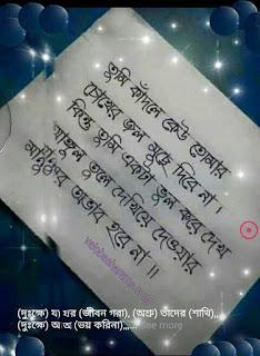 bangla sad sms,  bangla koster sms, bangla best Facebook States, Facebook all post collection, bangla biroher sms,  mon kharaper sms,  mon valo korar sms,  kosto komanor sms, meye der boka bananor sms, বাংলা কষ্টের এসএমএস, বোকা বানানোর sms, বাংলা বিরহের এসএমএস,  বাংলা বেষ্ট ফেসবুক স্টাটাস,  মন খারাপের এসএমএস,  মন ভালো করার এসএমএস, কষ্ট কমানোর sms, মেয়েদের বোকা বানানোর ফেসবুক গল্প,