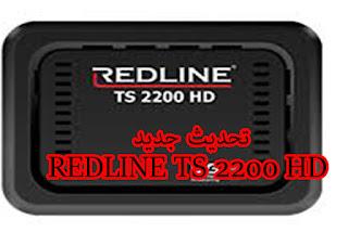 تحديث جديد REDLINE TS2200HD