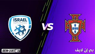 مشاهدة مباراة البرتغال وأسرائيل بث مباشر اليوم بتاريخ 09-06-2021 في مباراة ودية