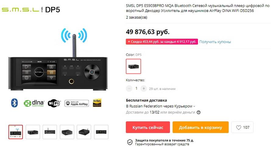 SMSL DP5 ES9038PRO MQA Bluetooth Сетевой музыкальный плеер цифровой поворотный Декодер Усилитель для наушников AirPlay DINA WiFi DSD256
