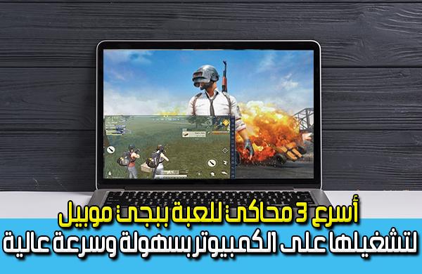 شرح وتنزيل أسرع 3 محاكي للعبة ببجي موبيل PUBG  لتشغيلها على الكمبيوتر بسهولة وسرعة عالية