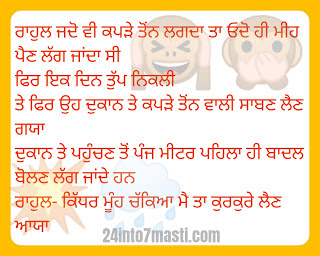 non veg jokes in punjabi