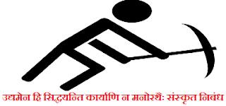udyamen-hi-sidhyanti-karyani