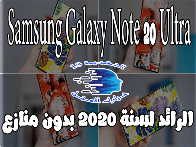 Samsung Galaxy Note 20 Ultra note20 note20+ samsung note 20 plus galaxy note 20 plus