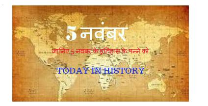 5 November Aaj Ka Itihas