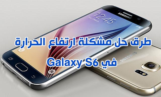 مشكلة حرارة galaxy s6