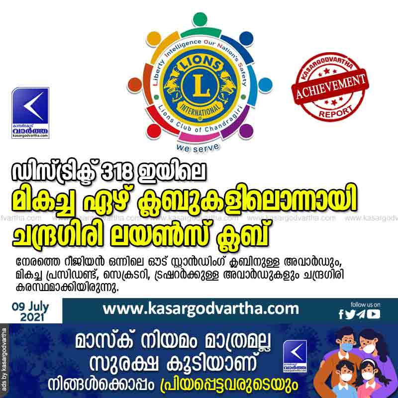 Chandragiri Lions Club selected as one of the top seven clubs in District 318E
