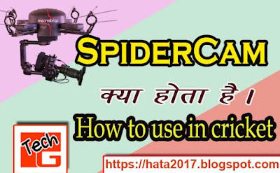 spidercam kya hota hai