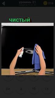 осуществляется чистка телевизора салфеткой на 21 уровне