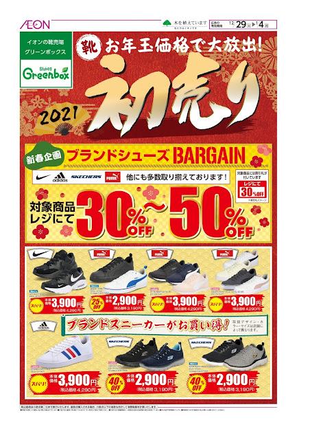 初売り☆s グリーンボックス/レイクタウン店