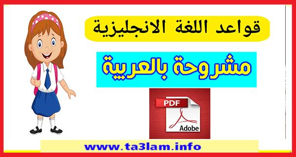 تحميل قواعد اللغة الانجليزية PDF