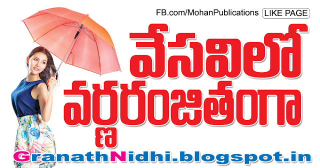 వేసవిలో వర్ణరంజితంగా.. SummerFashion Hot Summer Cool Fashion Cool Fashion Spring Season Fashion Spring Season Season Fashion Bhakthi Pustakalu Bhakti Pustakalu BhakthiPustakalu BhaktiPustakalu
