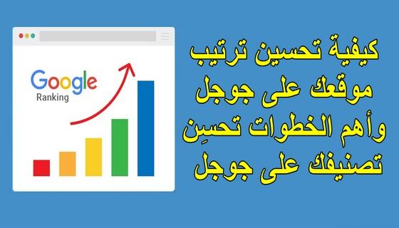 تحسين ترتيب موقعك على جوجل