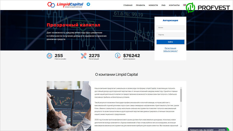 Обучающие видео по работе с Limpid Capital