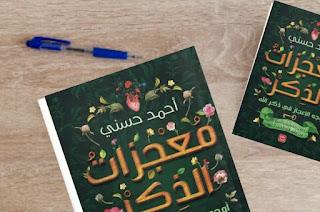 تحميل كتاب معجزات الذكر pdf تأليف أحمد حسني
