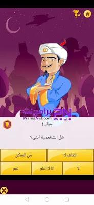 لعبة المارد الازرق بالعربية