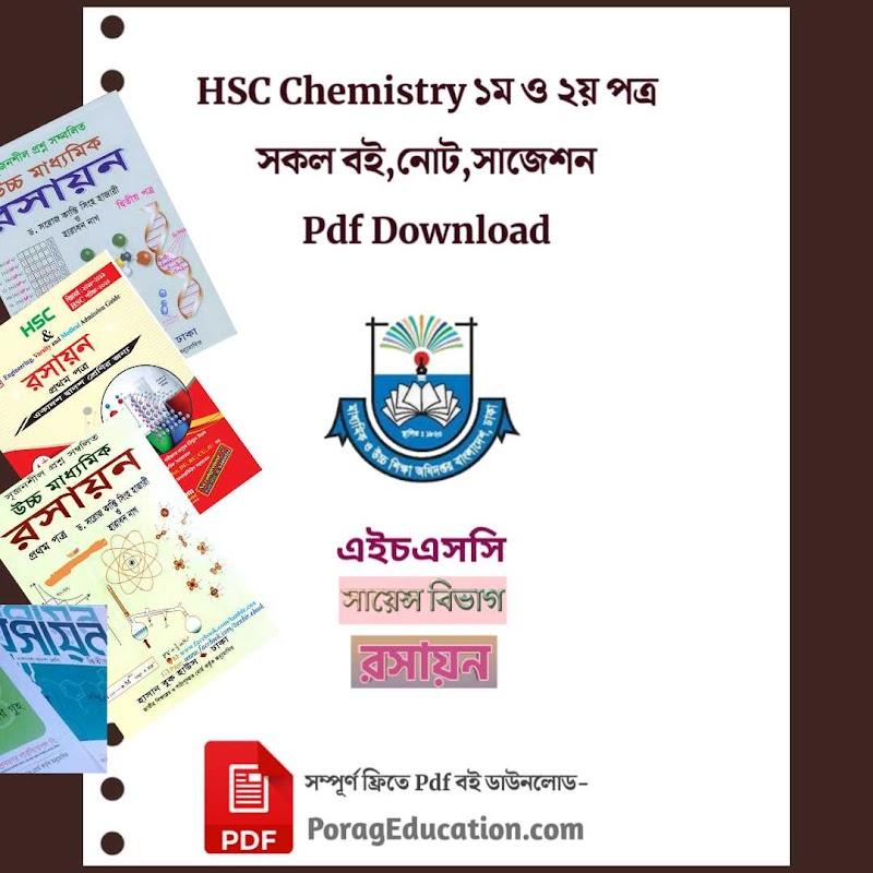HSC All Chemistry 1st, 2nd paper book pdf download || একাদশ দ্বাদশ শ্রেণীর রসায়ন প্রথম ও দ্বিতীয় পত্র বই