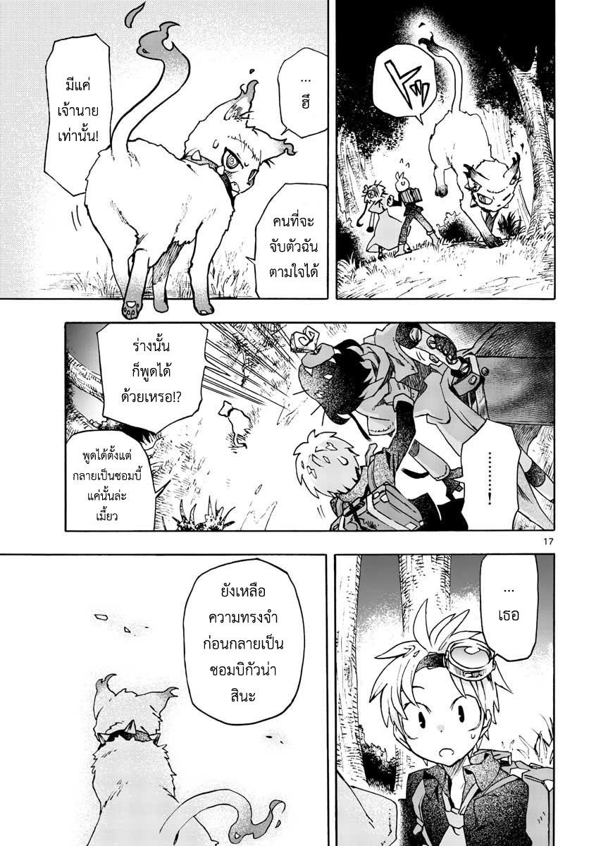 อ่านการ์ตูน Zomviguarna ตอนที่ 6 หน้าที่ 17