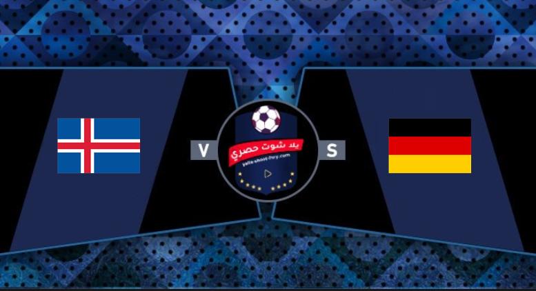 مشاهدة مباراة المانيا وايسلندا