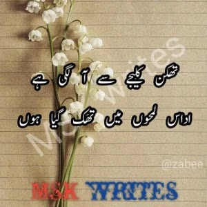 Romantic Poetry In Urdu
