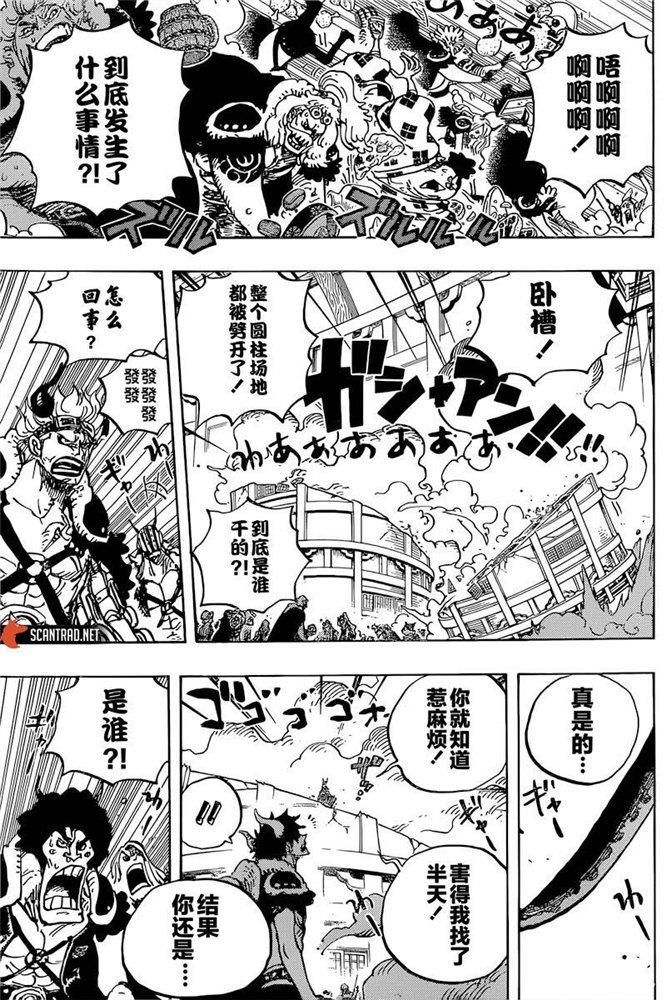 海賊王: 980话 战栗的音乐 - 第5页