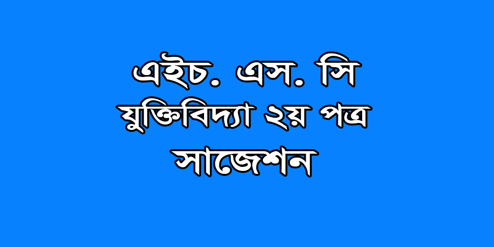 hsc Logic 2nd Paper suggestion, exam question paper, model question, mcq question, question pattern, preparation for dhaka board, all boards