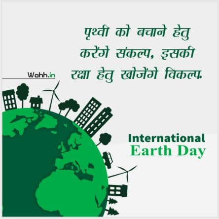 22  April 2021 Earth Day  Slogan