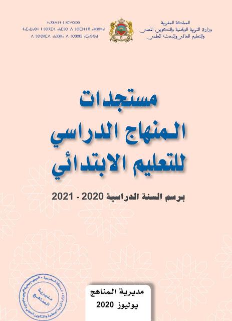 مستجدات المنهاج الدراسي للتعليم الابتدائي برسم الموسم الدراسي 2020-2021 مديرية المناهج يوليوز 2020