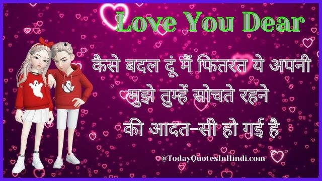 Valentine-Day-Quotes-In-Hindi-For-Husband