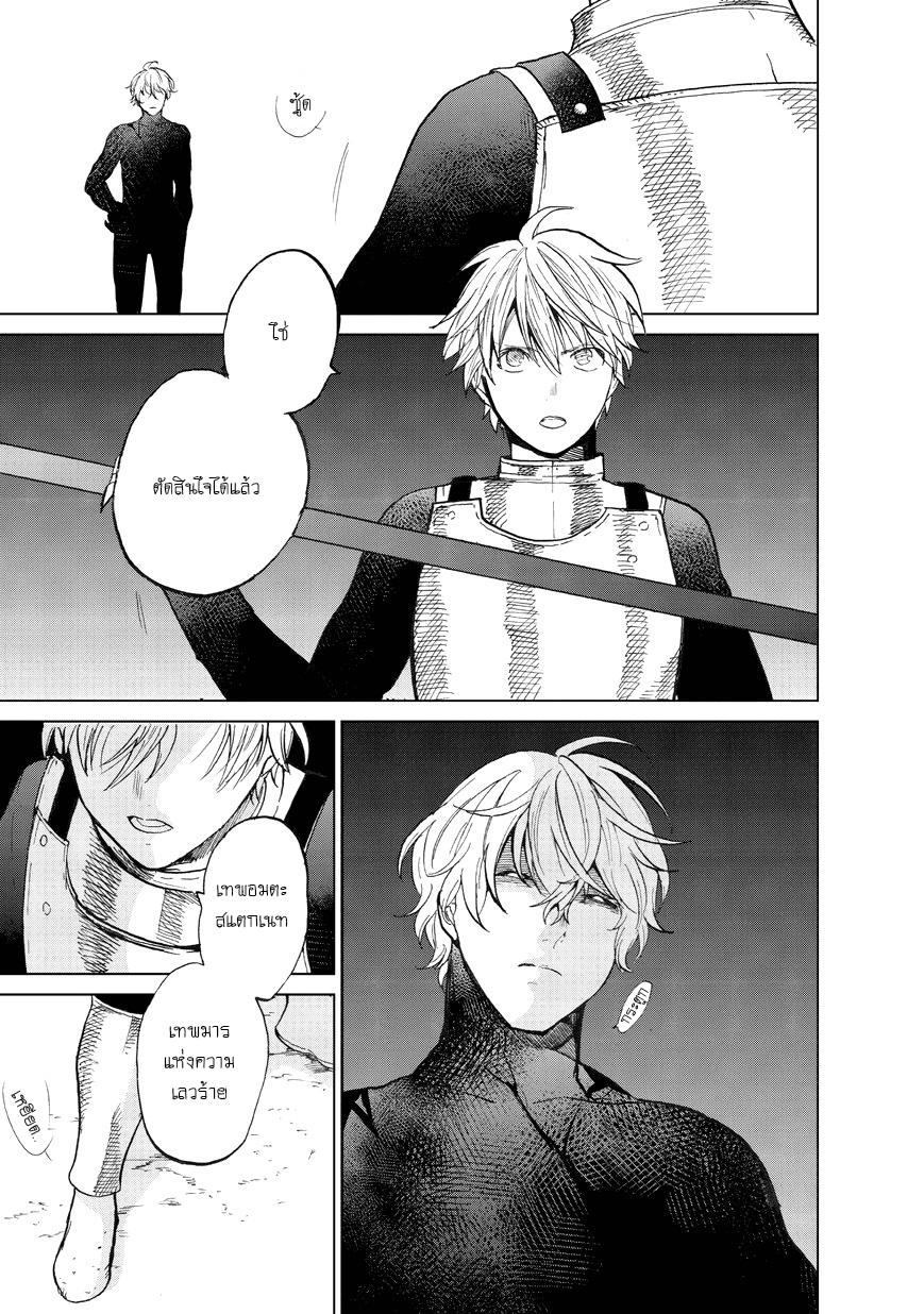 อ่านการ์ตูน Saihate no Paladin ตอนที่ 9 หน้าที่ 38