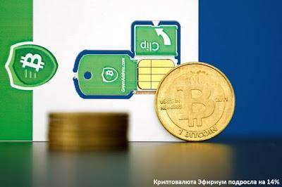 Криптовалюта Эфириум подросла на 14%
