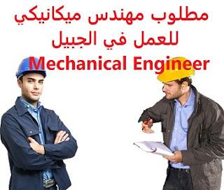 وظائف السعودية مطلوب مهندس ميكانيكي للعمل في الجبيل Mechanical Engineer