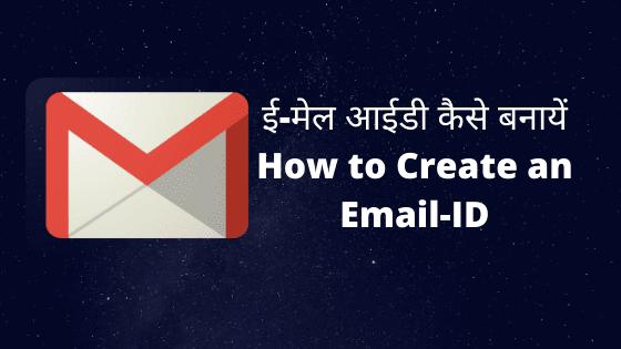 ई-मेल-आईडी-कैसे-बनायें-How-to-Create-an-Email-ID-(Gmail-ID)