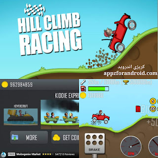تحميل لعبة hill climb racing للاندرويد