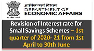 interest-rate-small-saving-scheme-1st-quarter-2020-21