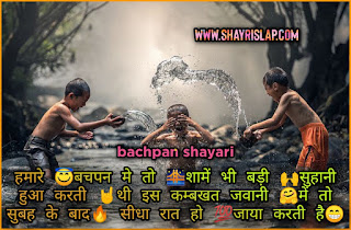 These bachpan shayari is besically dedicated to you guys cause you are forgot your childhood thats why we published this awsome bachpan shayari blog post for you