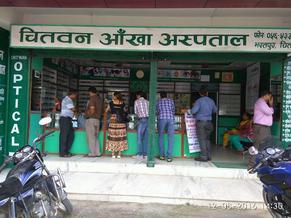 Chitwan eye hospital