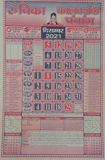 Kaldarshak Panchang Calendar 2021 December