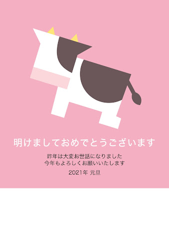 ジャンプする牛のシンプル年賀状(丑年)