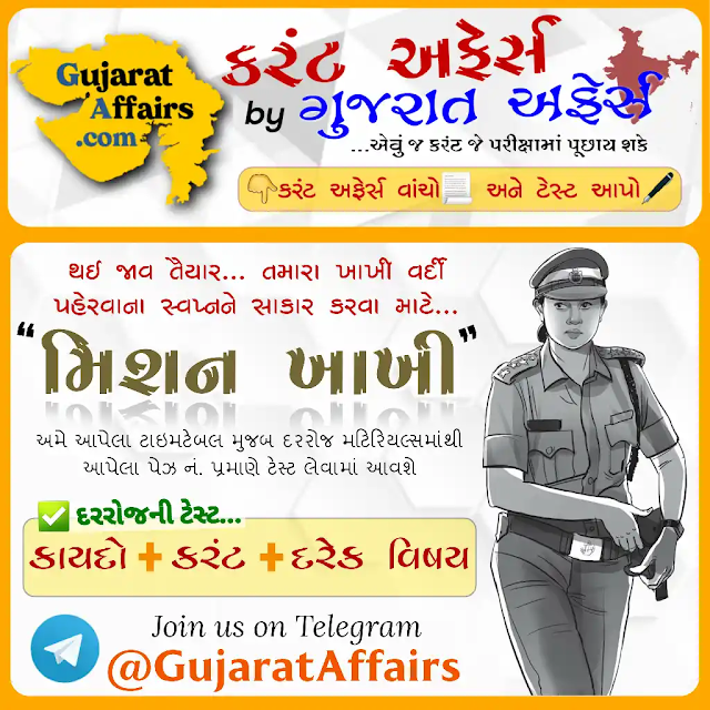 Mission-Khakhi-Day-4-Law-Kaydo-IPC-Test-History-and-Current-Affairs-Test-12-November-2020 Gujarat Affairs GujaratAffairs
