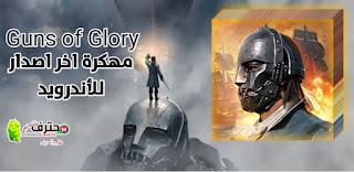تحميل لعبة القناع الحديدي Guns of Glory مهكرة من ميديا فاير اخر اصدار للأندرويد